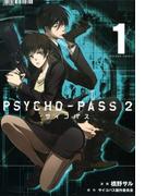 【全1-4セット】PSYCHO-PASS サイコパス 2(BLADE COMICS(ブレイドコミックス))
