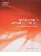 日本料理大全 英文版 プロローグ巻