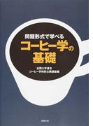 問題形式で学べるコーヒー学の基礎