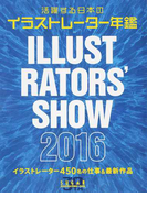 ILLUSTRATORS' SHOW 2016 活躍する日本のイラストレーター年鑑