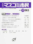 マスコミ市民 ジャーナリストと市民を結ぶ情報誌 No.563(2015.12) 参院選へ、野党結集を
