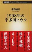 1998年の宇多田ヒカル (新潮新書)(新潮新書)