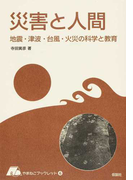 災害と人間 地震・津波・台風・火災の科学と教育 (やまねこブックレット)
