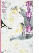 神獣異聞 (リンクスロマンス) 3巻セット(リンクスロマンス)
