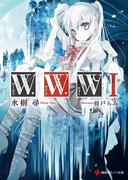 W・W・W (講談社ラノベ文庫) 2巻セット(講談社ラノベ文庫)