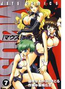 マウス MOUSE(7)(ジェッツコミックス)