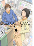 Spotted Flower(1)(楽園)