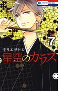 星空のカラス(7)(花とゆめコミックス)
