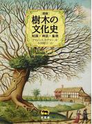図説樹木の文化史 知識・神話・象徴