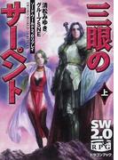 ソード・ワールド2.0リプレイ 三眼のサーペント (富士見DRAGON BOOK) 2巻セット(富士見ドラゴンブック)