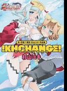 !KHCHANGE! 真・恋姫・無双 杉山ユキ作品集 (マジキューコミックス)