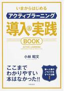 いまからはじめるアクティブラーニング導入&実践BOOK