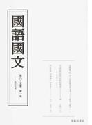 国語国文 第85巻第1号