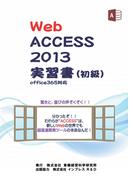 【オンデマンドブック】Web Access 2013 実習書(初級)