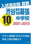 【オンデマンドブック】入試過去問算数 2001-2010 渋谷教育学園幕張中学校