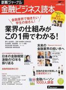 就職ジャーナル金融ビジネス読本 2016 (リクルートムック)(RECRUIT MOOK)