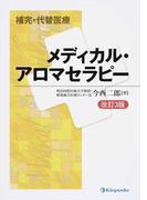 メディカル・アロマセラピー 改訂3版
