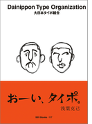 ggg Books 117 大日本タイポ組合(世界のグラフィックデザイン)