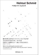 ggg Books 119 ヘルムート・シュミット(世界のグラフィックデザイン)