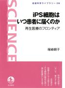 iPS細胞はいつ患者に届くのか 再生医療のフロンティア(岩波科学ライブラリー)
