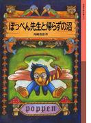 ぽっぺん先生と帰らずの沼(岩波少年文庫)
