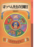 ぽっぺん先生の日曜日(岩波少年文庫)