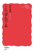 ルポ にっぽんのごみ(岩波新書)