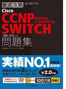 徹底攻略Cisco CCNP Routing & Switching SWITCH問題集[300-115J]対応(徹底攻略)