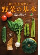 【期間限定価格】知っておきたい野菜の基本