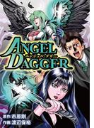ANGEL DAGGER(mobaman-M)