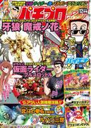 パチプロ7 2015年12月号(綜合図書)