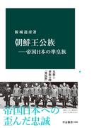 朝鮮王公族―帝国日本の準皇族(中公新書)