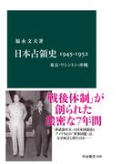 日本占領史1945-1952 東京・ワシントン・沖縄(中公新書)