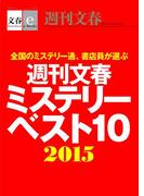 週刊文春ミステリーベスト10 2015【文春e-Books】(文春e-book)