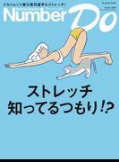 Sports Graphic Number Do(スポーツグラフィックナンバードゥ) ストレッチ知ってるつもり!?(文春e-book)