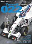 GP Car Story Vol.14(サンエイムック)