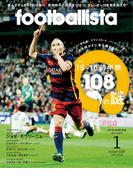 月刊footballista 2016年1月号(月刊footballista)