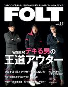 FOLT vol.11(流行発信MOOK)