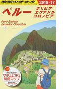 地球の歩き方 2016〜17 B23 ペルー