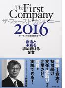 ザ・ファースト・カンパニー 2016 創造と革新を求め続ける企業