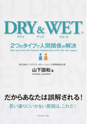 DRY&WET 2つのタイプで人間関係が解決