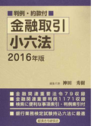 金融取引小六法 2016年版