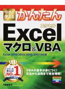 今すぐ使えるかんたんExcelマクロ&VBA