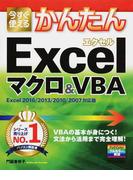 今すぐ使えるかんたんExcelマクロ&VBA (Imasugu Tsukaeru Kantan Series)