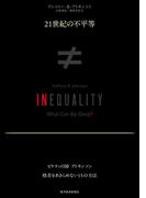 21世紀の不平等
