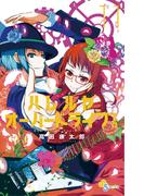 【11-15セット】ハレルヤオーバードライブ!(ゲッサン少年サンデーコミックス)