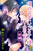 【全1-2セット】小説花丸 僕の可愛いご主人様3~婚約しまショ?(小説花丸)