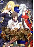 【全1-2セット】騎士様の奇矯なコレクション(オシリス文庫)