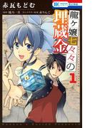 【全1-2セット】龍ヶ嬢七々々の埋蔵金(花とゆめコミックス)