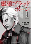 【全1-5セット】銀狼ブラッドボーン(少年サンデーコミックス)